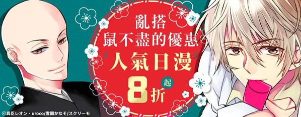 喜氣洋洋迎新年→特價8折起←