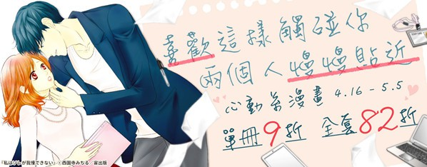 心動系漫畫單冊9折/全套82折
