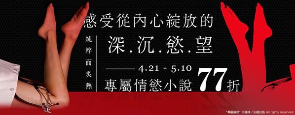 4/21 - 5/10 專屬情慾小說77折