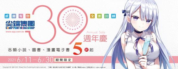 尖端出版39週年慶電子書展-5折起