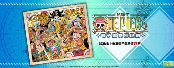慶祝《航海王》邁入100集,限時優惠75折!
